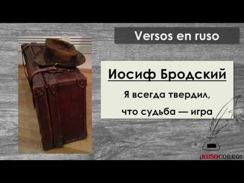 Verso de Joseph Brodsky subtitulado ruso español