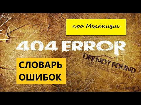словарь ошибок. Михаил Васильевич Попов про Механизм