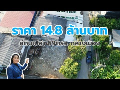 EP.008 ที่ดินเปล่า ในคูเมืองเชียงใหม่ | รีวิวที่ดิน By Jingjai Estate