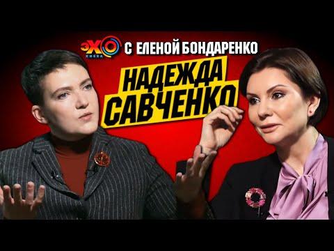 Надежда Савченко: Майдан — иллюзия обмана. Ответственность президента Зеленского   ЭХО с Бондаренко