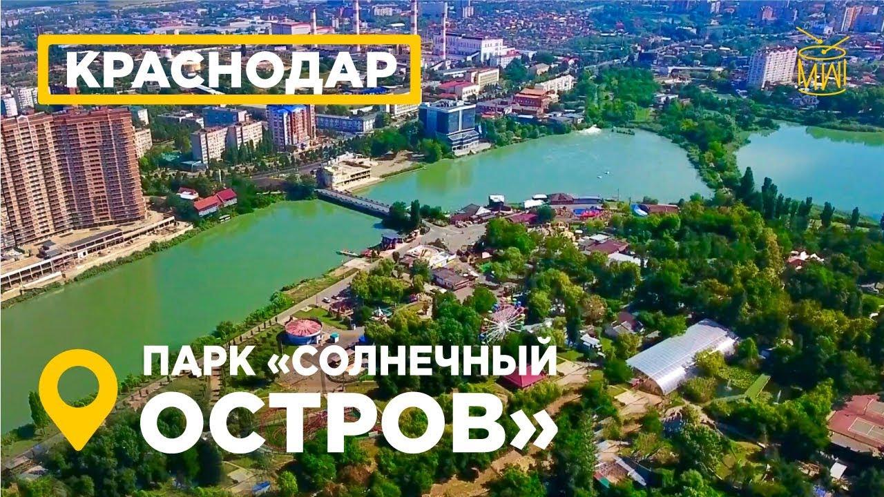 В парках Краснодара каждые 20 минут будут звучать аудиопризывы ... | 720x1280