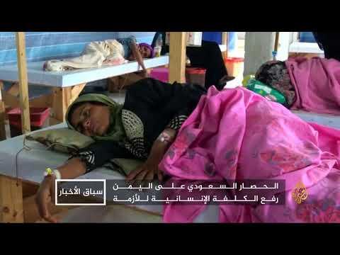 الحصار السعودي يهدد حياة ملايين اليمنيين  - نشر قبل 4 ساعة