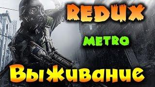 Игра Metro 2033 Redux - Истинный герой метро против черных