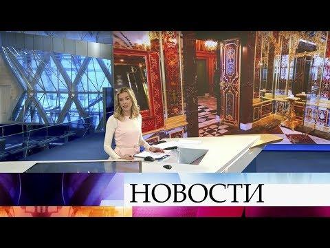 Выпуск новостей в 09:00 от 26.11.2019