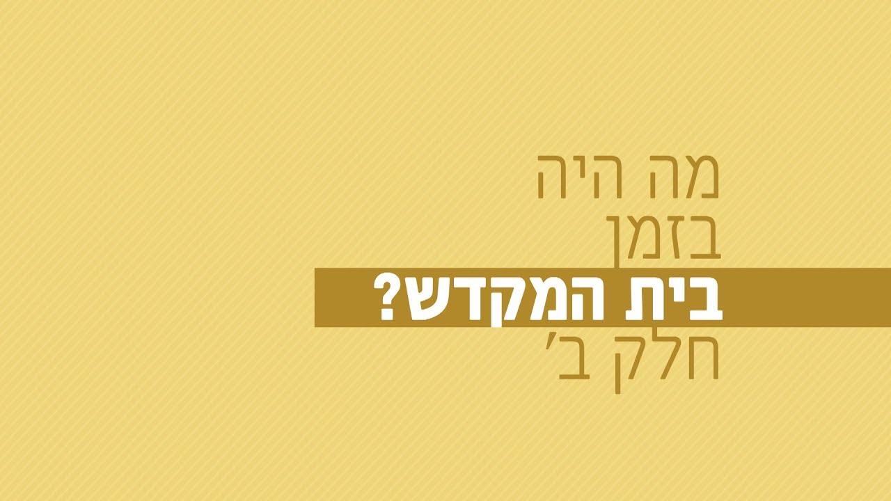 מה היה בזמן בית המקדש? חלק ב' - רגע של אור לימי בין המצרים עם הרב ישראל אברג'ל