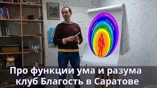 Дмитрий Букин про ум и разум.   Клуб Благость