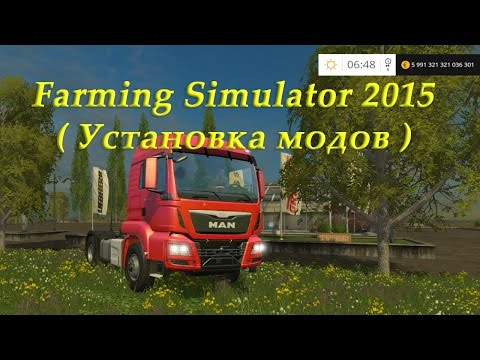 Farming Simulator 2015 ( Установка модов )