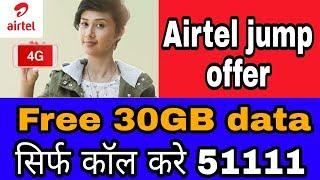 Airtel free 30gb data offer dail 51111 April 20...
