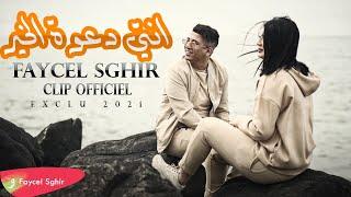Faycel Sghir - Nti Daout El Kheir  [Official Music Video] (2021) / فيصل الصغير - نتي دعوة الخير