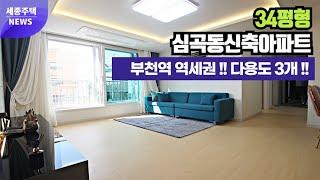 [부천아파트] 심곡동신축분양 34평형!! 1호선 부천역…