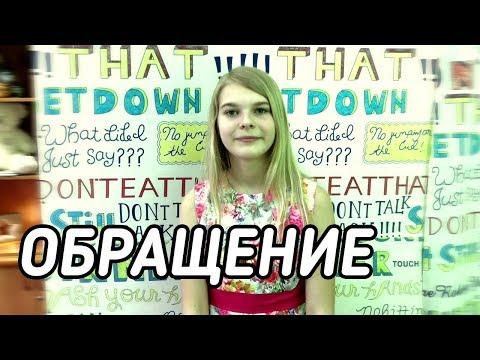 """Обращение Софии Иванько. Участница """"Голос дети"""""""