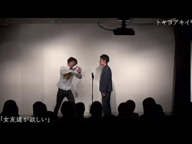 【トキヨアキイ】漫才「女友達が欲しい」2015.10.7(水)ケイダッシュステージシルバーライブより