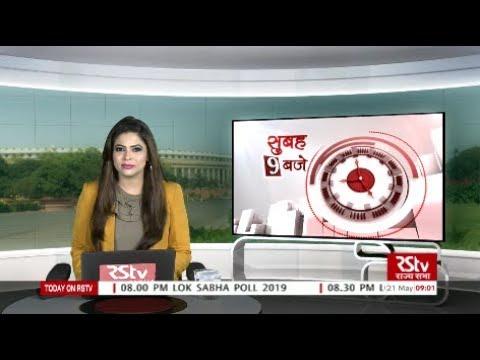 Hindi News Bulletin | हिंदी समाचार बुलेटिन – May 21, 2019 (9 am)