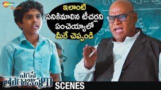 Ajay Ghosh Irritated by School Kid | Egise Tarajuvvalu 2019 Telugu Movie | Priyadarshi |Mahesh Kathi