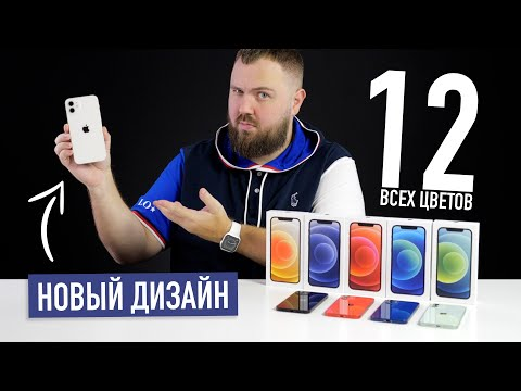Распаковка iPhone 12 всех цветов и главная фишка нового дизайна