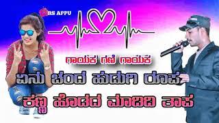 Gaibu Gani & Sangeeta Mudola New love story Janapada Song