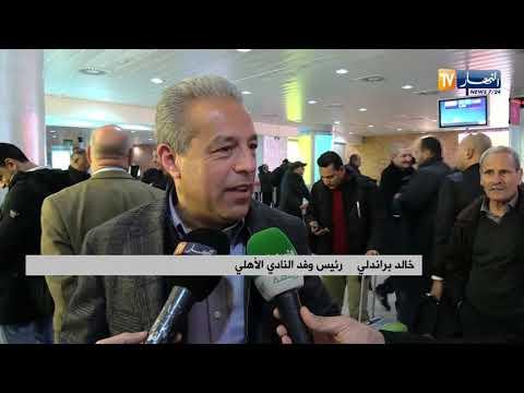 وفد الأهلي المصري يحل بالجزائر تحسبا لمواجهة الساورة في رابطة أبطال إفريقيا