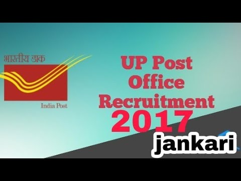UTTAR PRADESH Postal recruitment 2017