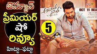 Aravinda Sametha movie Premier Show Review | Aravinda Sametha Movie Review | Aravinda Sametha Public