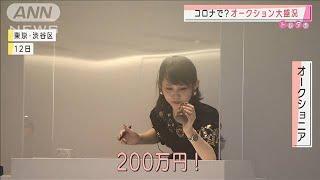 コロナ禍が影響?「ロマネコンティ」230万円で落札(2020年12月15日) - YouTube
