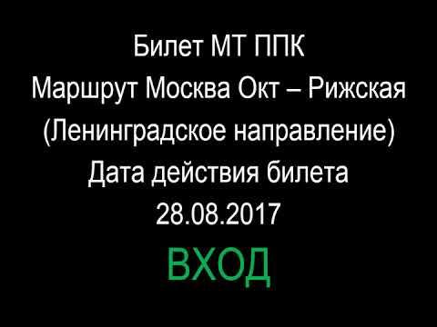 Как бесплатно проехать на электричке с Киевского вокзала