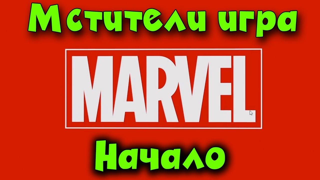 Новая игра про Мстителей - Marvel's Avengers и Резиновая женщина