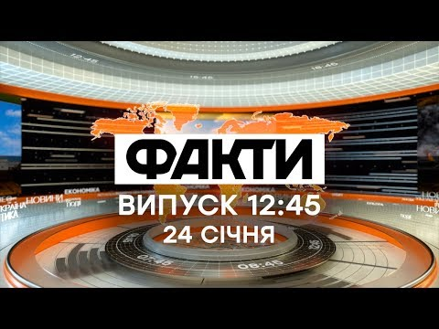 Факты ICTV - Выпуск 12:45 (24.01.2020)