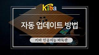 키바 인공지능 바둑판 [자동 업데이트 방법]