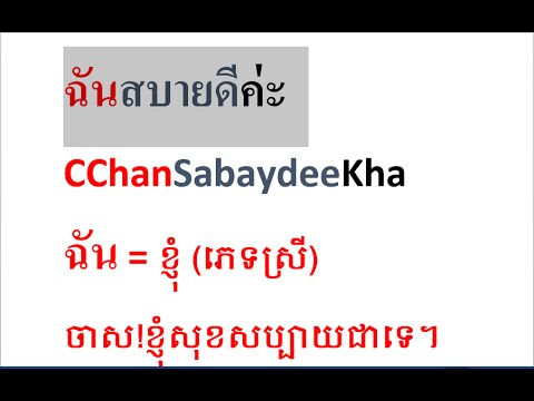 Thai language for daily life 001 [Khmer Version]