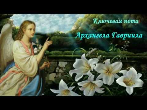 Ключевая нота Архангела Гавриила