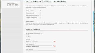 Как оставить свое мнение на МТС.ру (9/12)