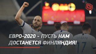 Евро 2020 пусть нам достанется Финляндия