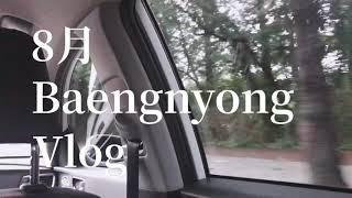 백령도 나홀로 한달살기   배 탈때 꿀팁   Vlog …