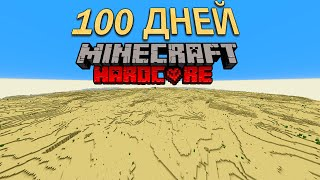 I SURVIVED 100 DAYS IN THE ENDLESS DESERT IN MINECRAFT HARDCORE, BUT CAN I BEAT THE GAME? #1