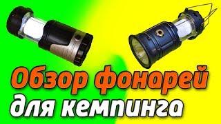 Честный обзор кемпинговых фонарей. Тесты и сравнение двух моделей фонарей.