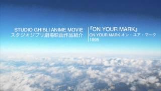 【PV映画】ON YOUR MARK|スタジオジブリ映画アニメあらすじ・オンユアマーク動画 GHIBLI 1995 radioactive contamination animation movie