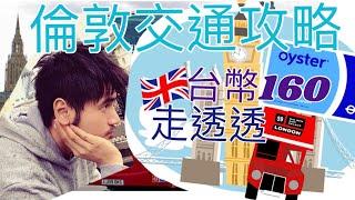 英國倫敦交通全攻略  讓您一到倫敦 馬上活像當地人  最便宜最簡單巴士牡蠣卡 景點走透透 坐到飽台幣160 超省
