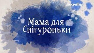 Мама для снегурочки (Серия 1)