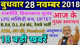 Today 28 November 2018 Breaking News! PM Modi, B.Ed, D.L.Ed, UPTET, LPG Subsidy, Jio, ATM, Facebook