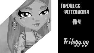 Процесс Фотошопа Аватария #4 ... trilogy.yy