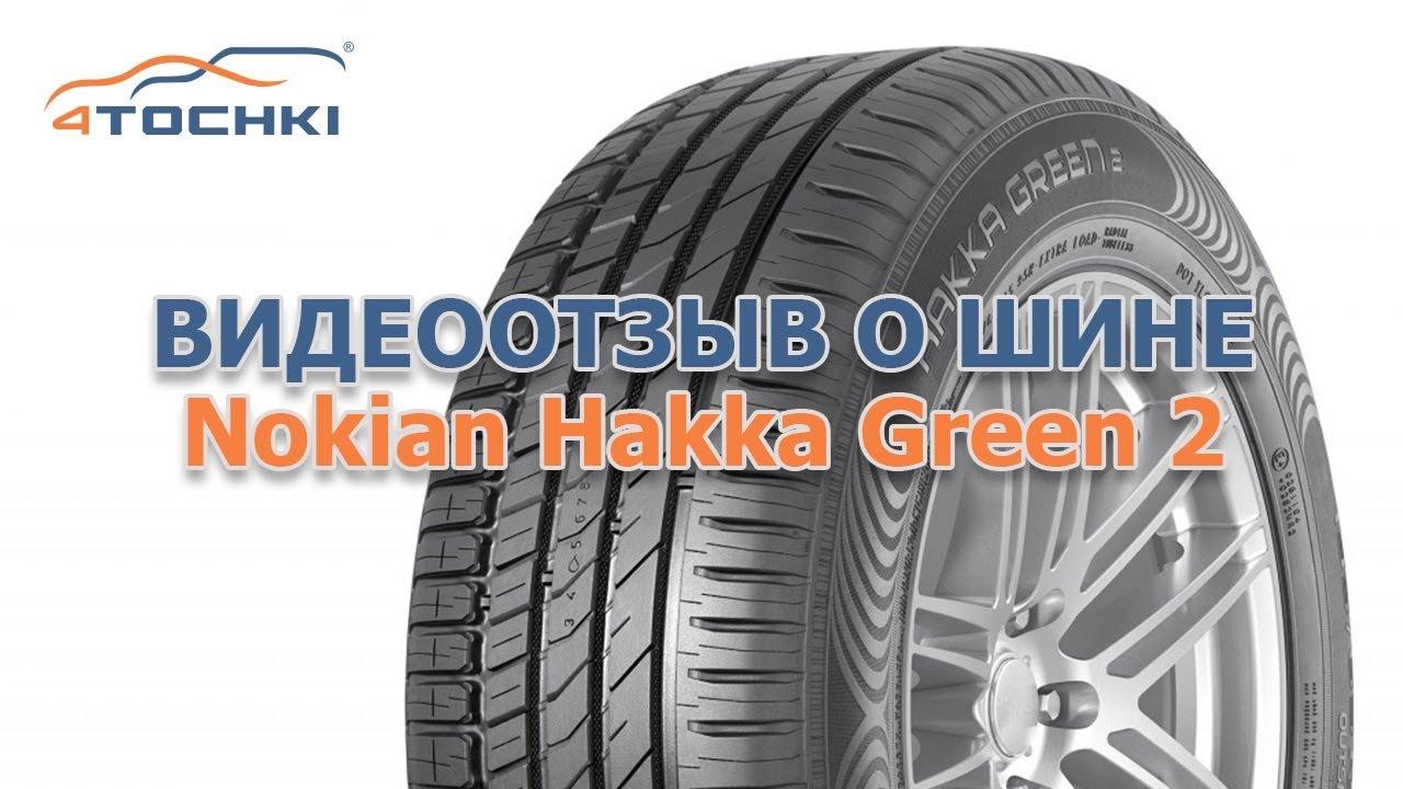 Видеоотзыв о шине Nokian Hakka Green 2 на 4 точки. Шины и диски 4точки - Wheels & Tyres