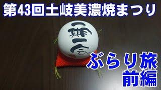 2019 第43回土岐美濃焼まつり前編(1/4)
