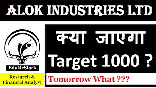 Alok Industries latest news   Update   Target   Alok Industries latest news today   #Binod