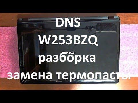 DNS W253BZQ разборка , замена термопасты