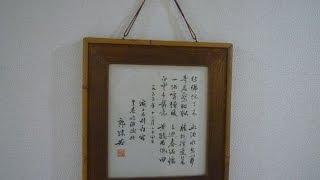 中国近代文学・歴史学の先駆者 郭沫若 自記筆の書