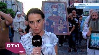 Грузинский марш националистов  Репортаж из Тбилиси