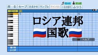 【パワプロ2016】応援曲 ロシア連邦共和国(ソビエト連邦) 【国歌】