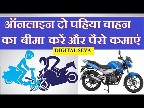Apna CSC How to bike insurance online and earn Commission