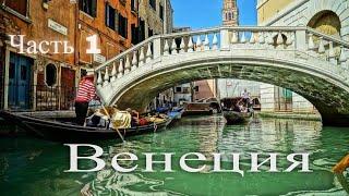 Видеогид по Венеции. Италия. Часть 1(Интересное видео путешествие по Венеции в Италии Источник: http://www.europetourism.su/videogid-po-venecii/, 2012-01-15T00:39:23.000Z)