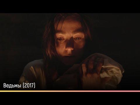 Ведьмы (2017)